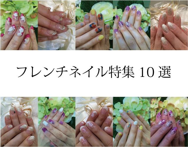 実はパターン沢山☆彡フレンチネイル特集10選